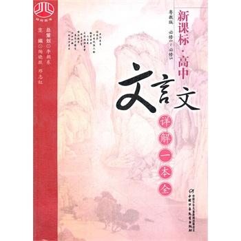 新课高中中文言文详解一本全粤教必修1-必修多少70平均成绩标高是图片