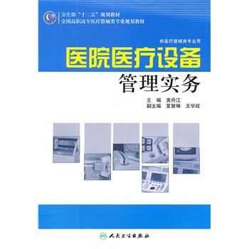 ...专医疗器械类专业 十二五 规划教材 医院医疗设备管理实务