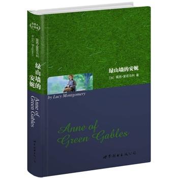 绿山墙的安妮 上海世图 名著典藏 英文全本 加拿大文学卷,总销售册数