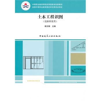 本书根据《中等职业学校土木工程