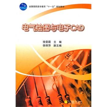 项目七是八路抢答器印制电路板设计,介绍双面印制电路板设计.