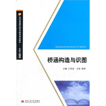 桥涵构造与识图(土木工程类21世纪高等职业技术教育规划教材)
