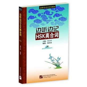 边听边记hsk 离合词 附赠1张mp3 中国考研