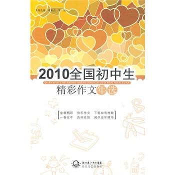 2010全国初中生精彩作文年选 - 中国考研网
