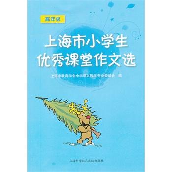 上海市小学生优秀课堂作文选