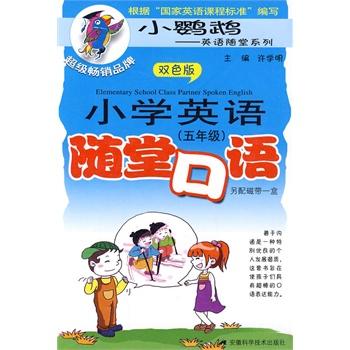 小学英语随堂口语:五年级