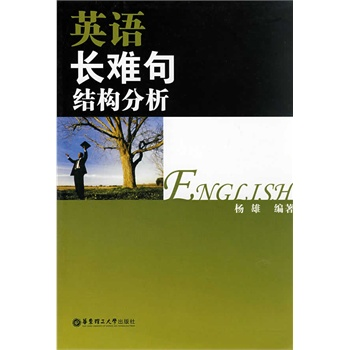 英语长难句结构分析