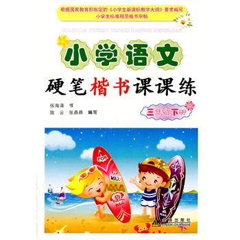 汉字基本笔画名称及其写法