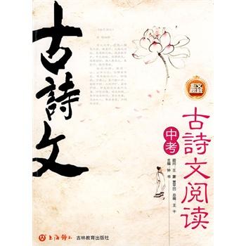 中考古诗文阅读