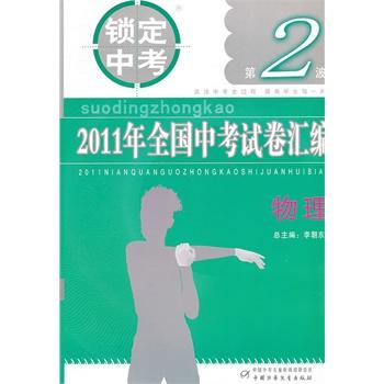 2011年河南省物理中考试卷  2011年江西省物理中考试卷  2011年青岛市