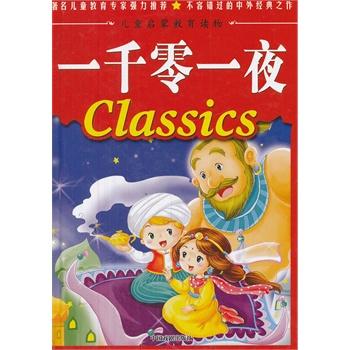儿童启蒙教育读物-一千零一夜(精)