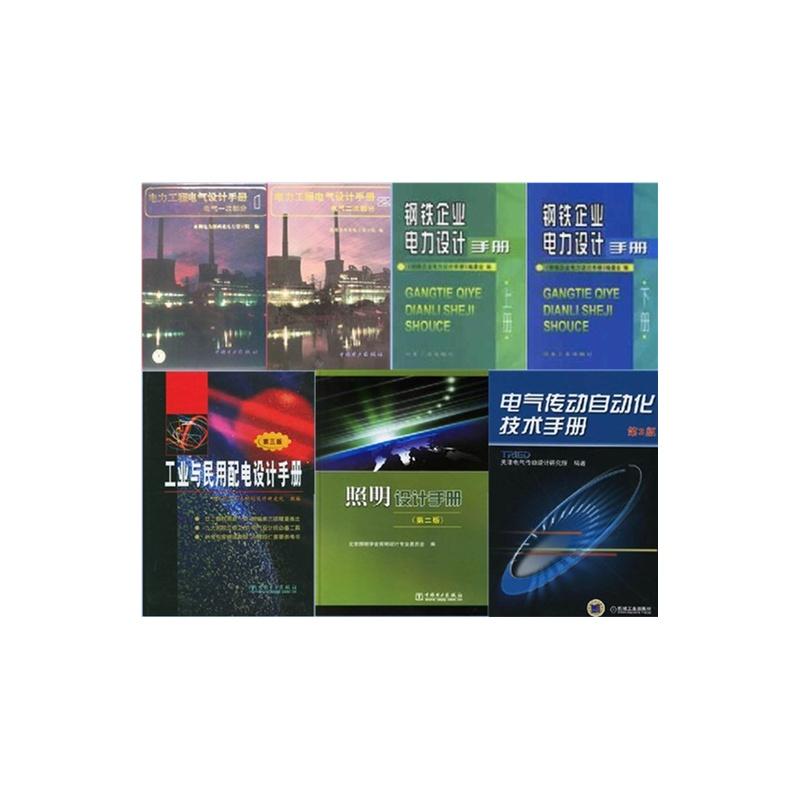 电气工程师供配电专业考试使用相关的6种工具手册