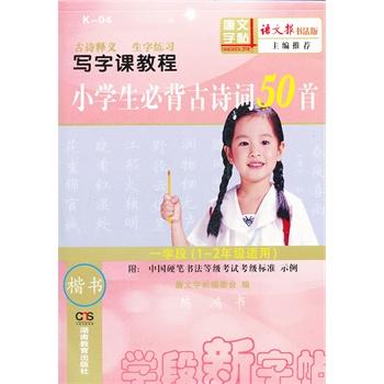 小学生必背古诗词50首 1 2年级适用 附 中国硬笔书法等级考