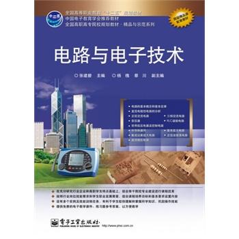 1 放大电路的主要性能指标  9.1.