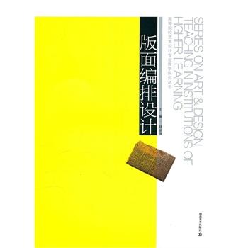 高等院校藝術設計專業教學研究叢書--版面編排設計
