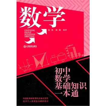 初中数学辅导书 - 中国考研网