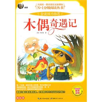 目录    《木偶奇遇记》是19世纪意大利儿童文学作家科洛迪的代表作