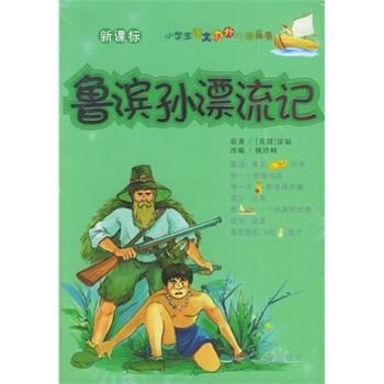 鲁滨孙漂流记(注音版)——小学生语文课外阅读丛书