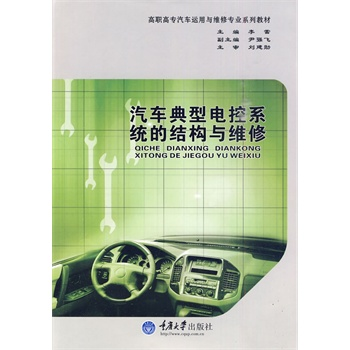 根据行业能力要求组织教学内容,对汽车上使用的典型电控系统的结构