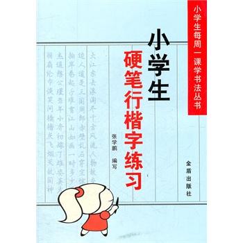 小学生硬笔行楷字练习图片