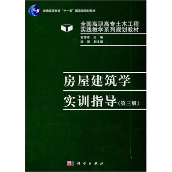 是《房屋建筑学》(第三版,袁雪峰主编)的配套教材,包括课程设计,现场