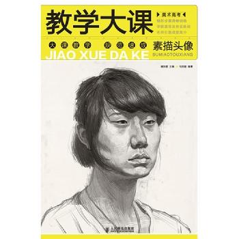 《美术高考教学大课——素描头像》语言简明易懂,绘画步骤清晰易学