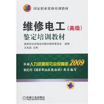 维修电工(高级)鉴定培训教材/2009新标准