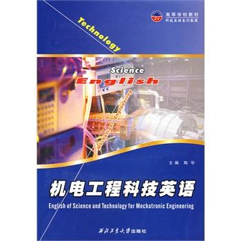 本书旨在提高学生的专业英语快速阅读理解能力,同时希望能锻炼英文