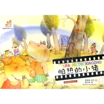 小动物快乐故事(二)——怕热的小猪