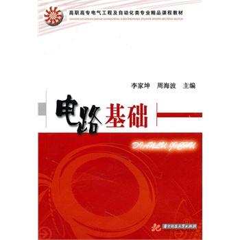 教材,全书共8章,主要包括电路的基本概念与基本定律