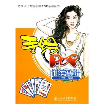 艺术设计专业手绘pop系列丛书——手绘pop价格字体设计