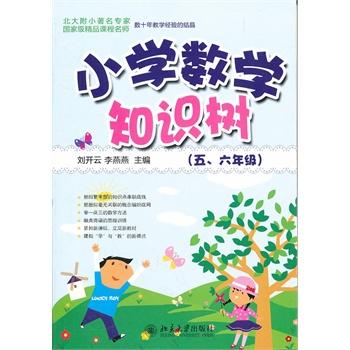"""""""知识树""""书系—小学数学知识树(五,六年级)"""