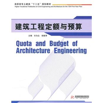 建筑工程定额与预算 甘为众