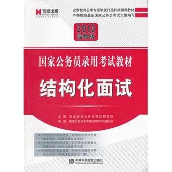 研究国家和各省结构化面试的真题,经过精心组织,编写了《结构化面试》