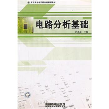 电路分析基础(高职高专电子信息类规划教材)